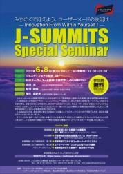 special_seminer_thum[1]