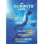 第8回 J-SUMMITS_Posterサムネイル